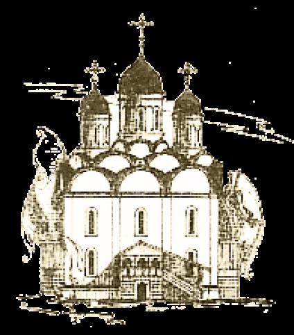 Первоначальный вид Спасо-Преображенского собора. Арзамасский Спасо-Преображенский мужской монастырь.